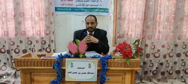 الدكتوراه بإمتياز للباحث عبدالله حسن حسن قايد