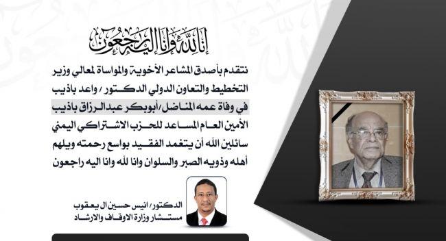 مستشاور وزارة الاوقاف يعزي وزير التخطيط والتعاون الدولي بوفاة عمه