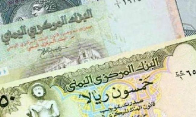 أسعار صرف الريال اليمني في عدن وصنعاء وحضرموت-السبت-23-10 -2021